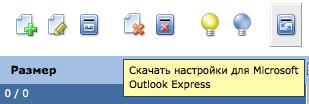 Файл:Outlook-ispmgr.png