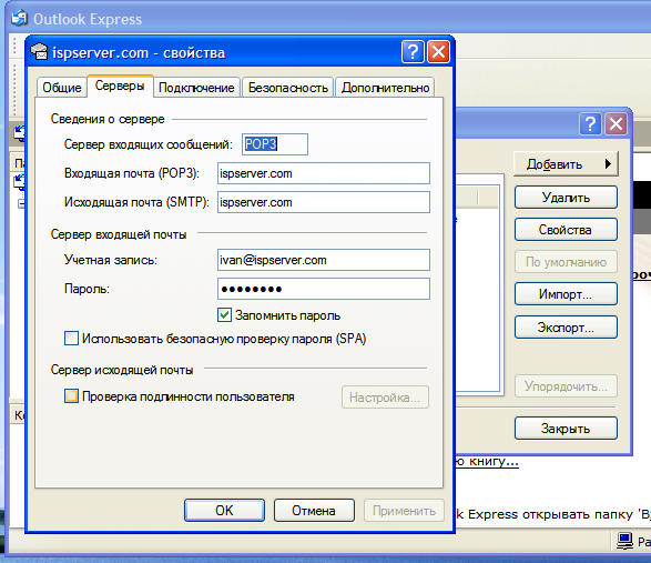 Файл:Outlook-smtp-auth.png