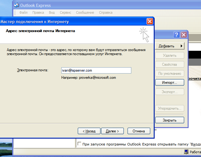 Файл:Outlook-enter-name.png
