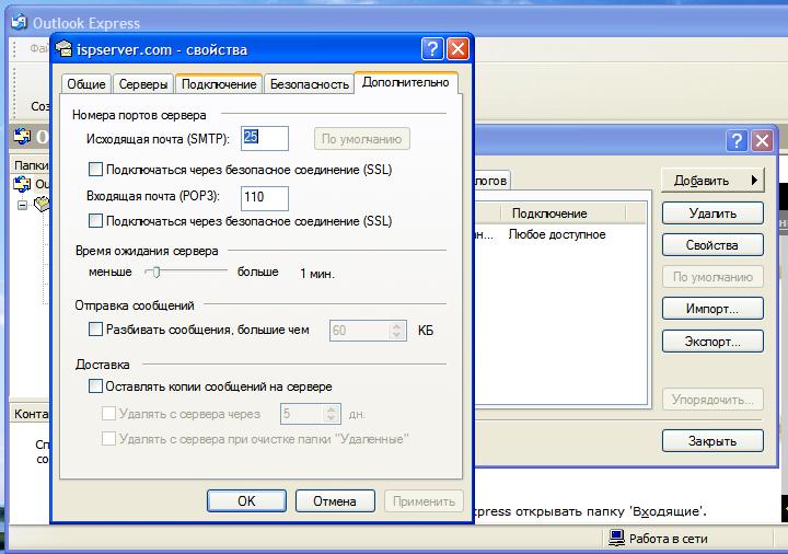 Файл:Outlook-port.png