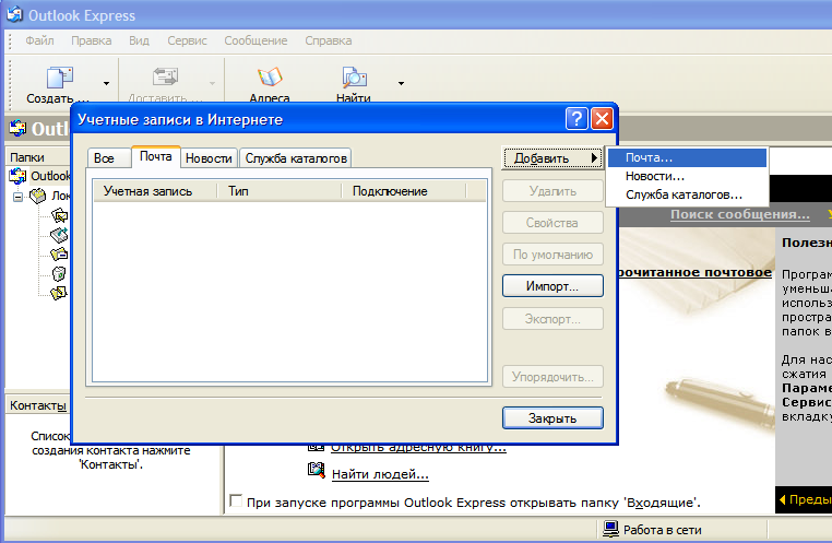 Файл:Outlook-create-mail.png